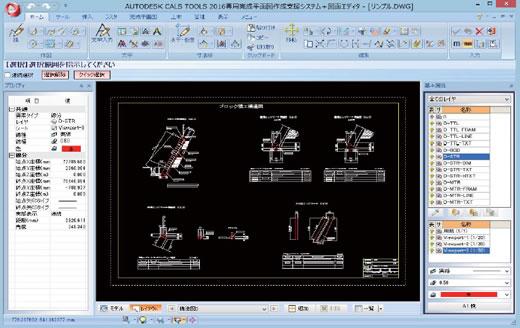 Autodesk CALS Tools画面