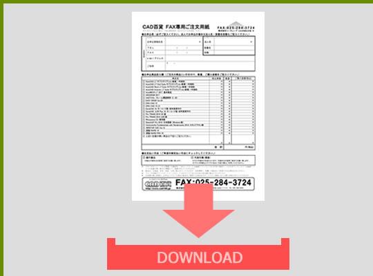 fax注文用紙を使って代金引換で注文する手順 cad専門店CAD百貨