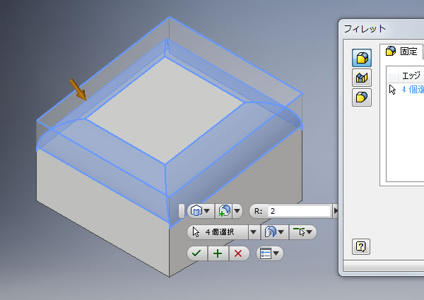 autodesk inventorのフィレット