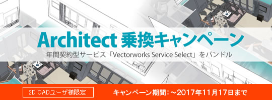 vectorworks architect キャンペーン