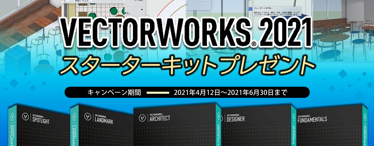 VECTORWORKSスターターキットプレゼント